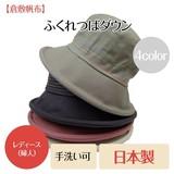【倉敷帆布】ふくれつばダウン<4color・UV対策・日本製・手洗い可>