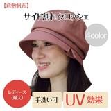 【倉敷帆布】サイド割れクロッシェ<4color・UV対策・日本製・手洗い可>