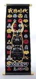 和物 タペストリー 45cm 戦国魂 (商品コード:303-113)