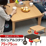 カジュアルコタツ アール天板 正方形 75×75 BR/NA