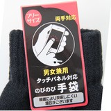 【スマートタッチ!】男女兼用 タッチパネル対応 のびのび手袋