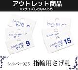 【店舗・ディスプレイ用品】アウトレット品 シルバー925指輪用さげ札 9号・15号