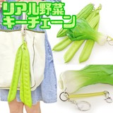 Real Vegetables Chain Key Ring Real Miscellaneous goods