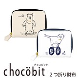 人気です!★【二つ折り財布】カード8枚収納可能♪◆チョコビット