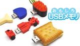 【おもしろUSBメモリ16GB】おもしろUSBメモリ16GB! アイスクリームタイプなど 90種以上!