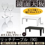 【新生活】【直送可】美しい鏡面加工リッチテーブル幅90【鏡面加工】【テーブル】【送料無料】