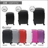 【SIS卸】◆NEW◆旅行/出張に最適♪◆スーツケース15152◆80L/50L/36Lサイズ◆