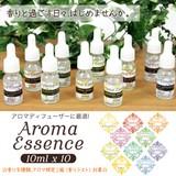 【SIS卸】◆再入荷◆アロマオイル/水溶性◆アロマエッセンス◆香り/10種類◆