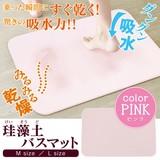 珪藻土バスマット【ピンク】