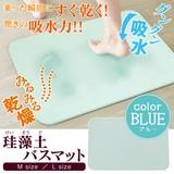 【8月上旬頃入荷予定】★珪藻土バスマット【ブルー】★