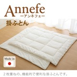 【直送可】【ベビー布団】アンネフェ ベビー合・肌掛けふとんセット 洗える  日本製