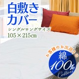 綿100% 白敷布団カバー