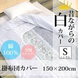 綿100% 白ネット掛布団カバー