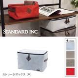 【即納可能】STANDARD INC. ストレーボックス (M)【デイリー】【定番】【収納】