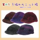 【35%OFF】日本製【帽子】富山製 ニットキャップ 3段花フードA-33