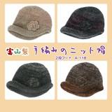 【2016AW新商品】日本製【帽子】 富山製ニットキャップ 2段フードA-118
