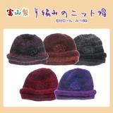 【2016AW新商品】日本製【帽子】富山製 ニットキャップ 花付ロールA-189