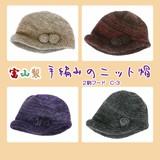 日本製【帽子】富山製 ニットキャップ 2コマフードC-3