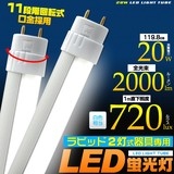 <LED電球・蛍光灯>ラピッド2灯式器具用 40W型乳白色カバーLED蛍光灯(119.8cm)  白色