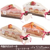 【日本製】今治 タオル とコラボ★ タオルケーキ ショートケーキ