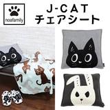 ■2015AW 新作■ J-CAT チェアシート