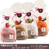 【日本製】今治 タオル とコラボ★ タオルケーキ カットロールケーキ 2次会やお礼などのプチギフトに♪