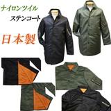 日本製 ナイロンツイルコート