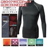 織柄チェックハイネックシャツ<防寒・発熱・インナー・メンズ・裏毛>