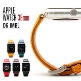 【Apple Watch】38mm用バンド D6 IMBL(アイエムビーエル)