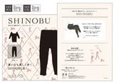 【日本製】目立たず、動きやすい くのいちインナ− SHINOBU ウォ−ムインナ− ボトムス 7分袖