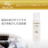 【温泉エイジングケア】泡で出てくる洗顔『RG92フォーミングウォッシュ』