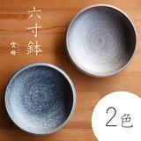 【陶悦窯】雲母 六寸鉢<有田焼>