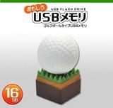 【おもしろUSBメモリ】おもしろUSBメモリ16GB! ゴルフボールタイプUSBメモリ!