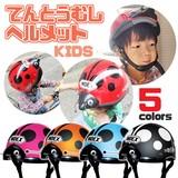 【今週のオススメ】てんとう虫ヘルメット5色 かわいい 子ども用 自転車 安全 防災