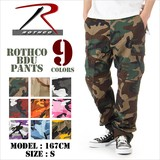 ROTHCO BDU カーゴパンツ (9色) / ウルトラフォース【ロスコ】(P-1)