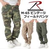 ROTHCO (M-65 ビンテージ) フィールド カーゴパンツ FIELD VINTAGE (3色)【ロスコ】