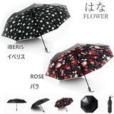 紫外線UVカット★晴雨兼用★内側イベリス、バラ模様 遮熱遮光性抜群折り畳傘、日傘ブラックコーティング