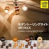 モダンシーリングライト4灯 クロス DBR/LBR/MBR/NA