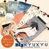 Smartphone Pouch Ukiyoe(A Woodblock Print) Series KYUKYU Kyukyu Smartphone