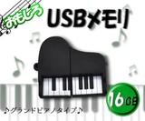 【おもしろUSBメモリ】おしゃれな! グランドピアノタイプUSBメモリ! 16GB