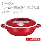 【油ハネしにくいフード付】 ジーヴォ ホーロー温度計付天ぷら鍋 23cm