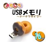 【おもしろUSBメモリ】おいしそう!? ドーナツタイプUSBメモリ! 16GB