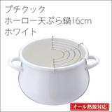 【深型+つぼ型で油ハネがしにくい形状です】 プチクック ホーロー天ぷら鍋 16cm