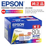 【EPSON】エプソン 純正インクカートリッジ 増量6色パック IC6CL80L