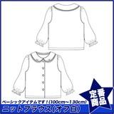 【スクール定番/AW】PICO CLUB ニットブラウス/長袖[リボン&刺繍](90cm〜130cm)