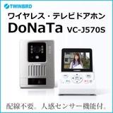 ツインバード ホームセキュリティーシリーズ ワイヤレス・テレビドアホン DoNaTa(ドナタ) VC-J570S