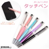 2wayボールペン&タッチペン【スマホ/スマートフォン/タブレット/iPhone6 plus/iphone5s/ipad】