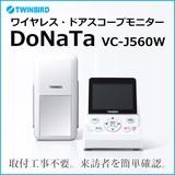 ツインバード ホームセキュリティーシリーズ ワイヤレス・ドアスコープモニター DoNaTa(ドナタ) VC-J560W
