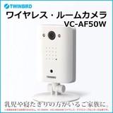 ツインバード ホームセキュリティーシリーズ ワイヤレス・ルームカメラ VC-AF50W