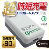 エアージェイ スマホ&タブレット用 マルチ電圧急速充電器 AKJ-QJUP USB1ポート付